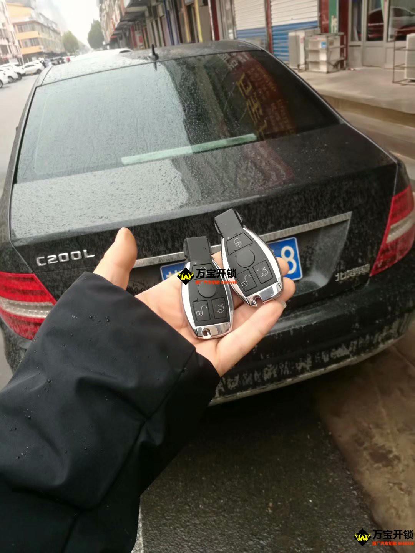 莱芜奔驰C200钥匙全丢 配奔驰智能卡钥匙 莱芜豪华车配汽车