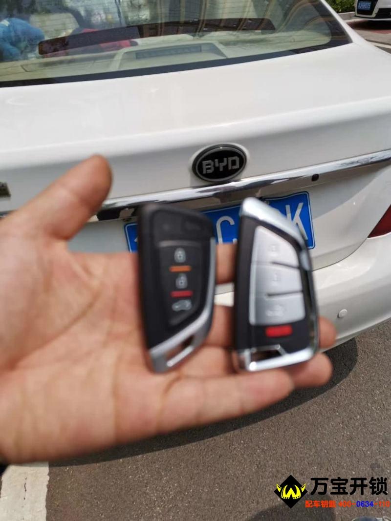 莱芜比亚迪汽车钥匙丢了怎么办?莱芜比亚迪速锐智能钥匙全丢,莱